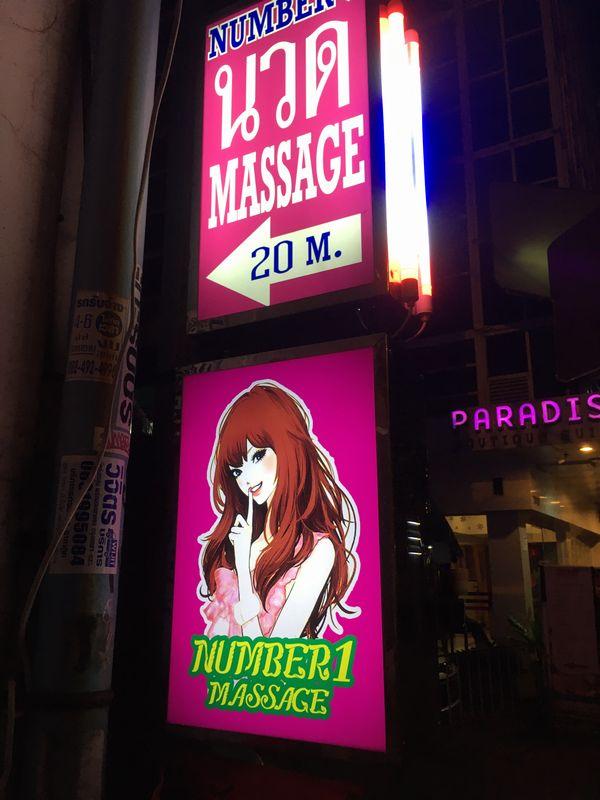 タイ バンコク マッサージ NUMBER1 MASSAGE