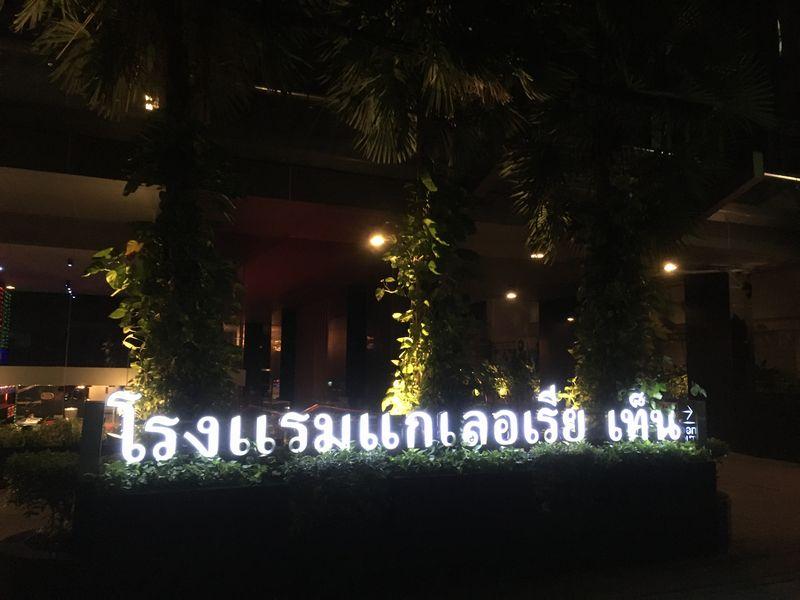 タイ バンコク ホテル Galleria 10 Sukhumvit Bangkok (ガレリア 10 スクンビット バンコク)