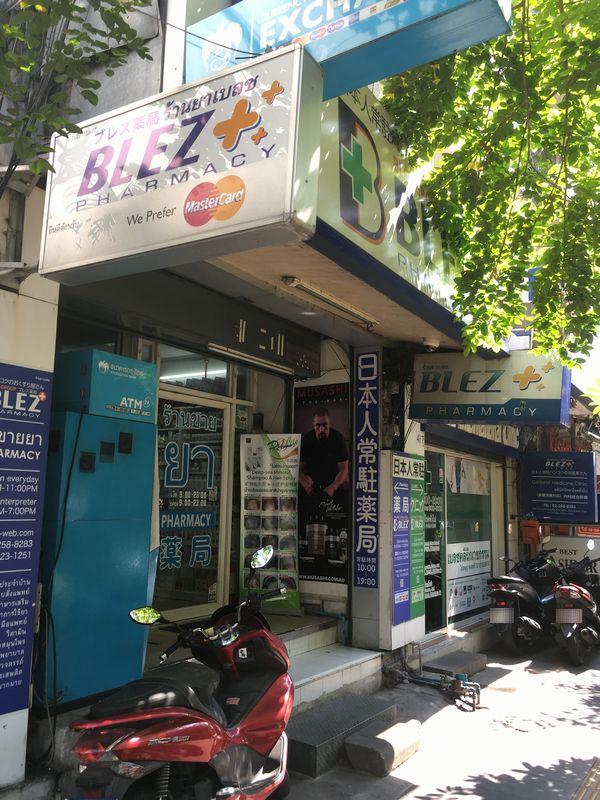 タイ バンコク ブレズ薬局 BLEZ PHARMACY 日本人常駐薬局