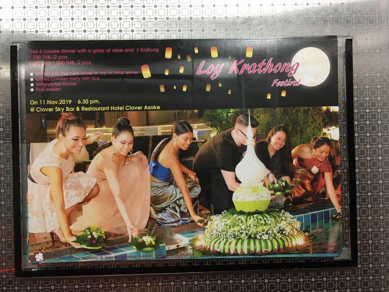 タイ バンコク ホテル クローバー アソーク HOTEL CLOVER ASOKE ロイクラトン祭り