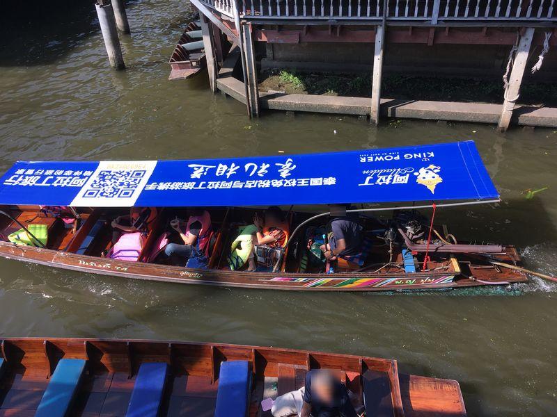 タイ ダムヌン・サドゥアック水上マーケット 川 運河 水路 船 屋根 宣伝 QRコード