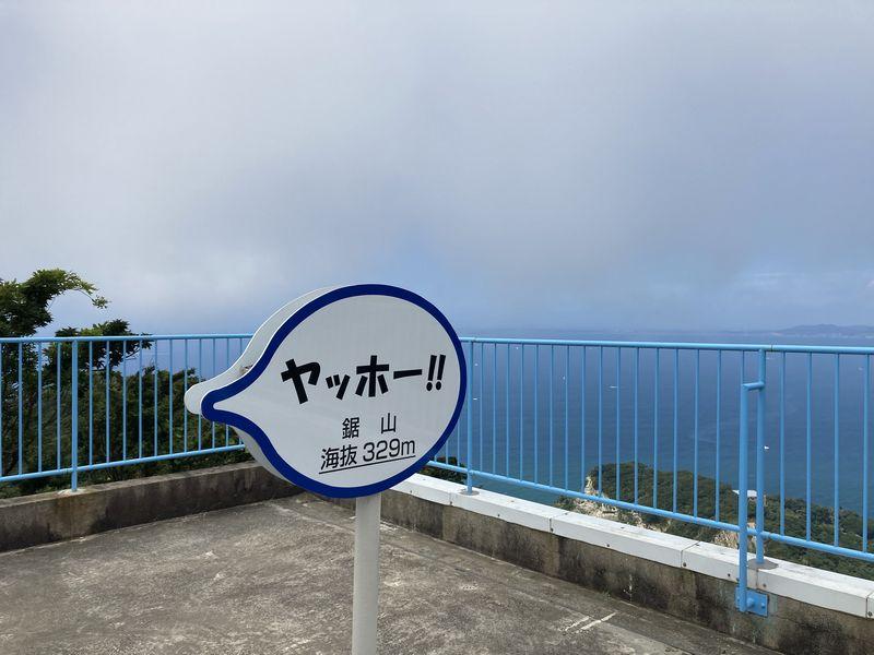 鋸山 山頂駅 ヤッホー!!