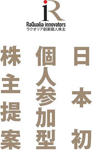 ラクオリア創薬 株主提案 | 日本初 個人参加型